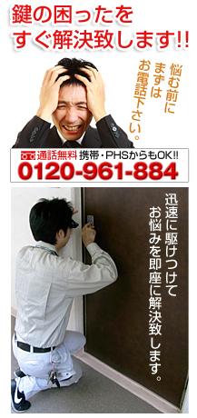 埼玉県 鍵開け 鍵屋